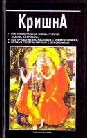 Сост. В.В. Юрчук Кришна 985-443-560-1