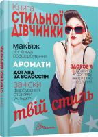 Укладач В. В. Борзова Книга стильної дівчинки 978-966-695-262-5