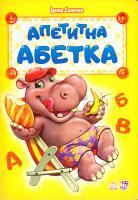 Сонечко Ірина Апетитна абетка 978-966-74-8102-5