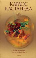 Карлос Кастанеда Карлос Кастанеда. В 6 томах. Том 4. Огонь изнутри. Сила безмолвия 5-9550-0888-8  5-91250-090-9
