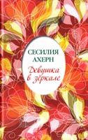 Ахерн Сесилия Девушка в зеркале : повесть, рассказы 978-5-389-04504-0