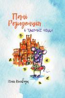 Косівчук Юлія, Косівчук Юлія Пані резиденція 978-617-614-288-1