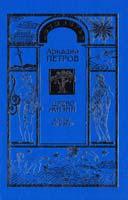 Петров Аркадий Древо Жизни. Часть первая. 978-5-8474-0025-1