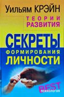 Крэйн Уильям Теории развития. Секреты формирования личности 5-93878-050-0