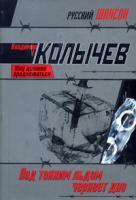Владимир Колычев Под тонким льдом чернеет дно 978-5-699-37188-4