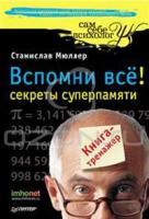 СтаниславМюллер Вспомни все. Секреты суперпамяти. Книга-тренажер 5-49807-830-7, 978-5-49807-830-4
