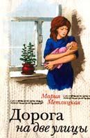 Метлицкая Мария Дорога на две улицы 978-5-699-68579-0