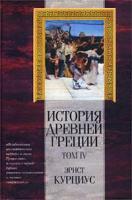 Эрнст Курциус История Древней Греции. Том IV 985-13-1123-5, 985-13-1127-8