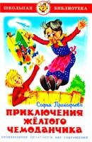 Прокофьева Софья Приключения желтого чемоданчика 978-5-9781-0376-2
