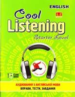 Острицька Наталія, Сапронова Вікторія Cool Listening. Starter Level. Вправи і завдання з англійської мови для розвитку навичок аудіювання. Початковий рівень 978-617-030-381-3