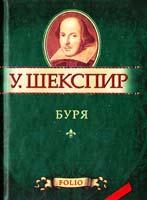 Шекспир Уильям Буря 978-966-03-5416-6