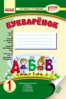 Кравченко А Ю., Бацула Н.В. Букваренок. 1 клас. Учебное пособие по обучению грамоте к