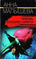 Малышева Анна Любовь холоднее смерти 978-5-9524-3175-1