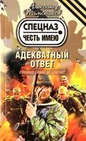 Тамоников Александр Адекватный ответ 978-5-699-52730-4