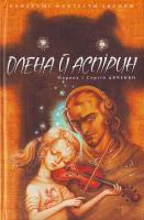 Марина і Сергій Дяченки Олена й Аспирин 966-8317-52-1