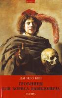 Кіш Д. Гробниця для Бориса Давидовича 966-7493-18-0