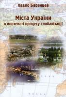 Баранцев Павло Міста України в контексті процесу глобалізації 978-966-97213-0-3