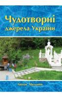 Мельник Антон Чудотворні джерела України 978-966-395-634-3