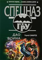 Сергей Самаров Дао воина 5-699-18288-8
