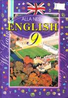 Несвіт Алла Англійська мова : Ми вивчаємо англійську мову: підручник для 9 класу 978-966-504-930-2