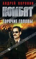 Андрей Воронин Комбат. Горячие головы 978-985-16-8449-2