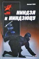 Тарас Анатолий Ниндзя и ниндзюцу 978-985-18-3989-2