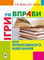 Жадан Любов Василівна, Жадан Віктор Петрович Ігри та вправи для інтенсивного навчання 978-966-10-2761-8