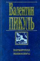 Пикуль Валентин Барбаросса. Миниатюры 5-7838-0230-1