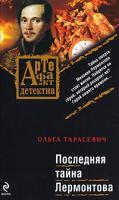 Ольга Тарасевич Последняя тайна Лермонтова 978-5-699-33403-2