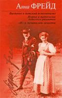 Анна Фрейд Введение в детский психоанализ. Норма и патология детского развития.