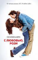 Ахерн Сесилия С любовью, Рози 978-5-389-08556-5