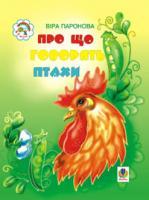 Паронова Віра Іванівна Про що говорять птахи: Вірші. 966-692-276-2