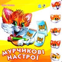 Сонечко Ірина Мурчикові настрої. (картонка) 966-314-581-1