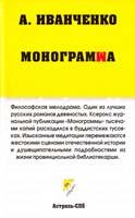 Иванченко Александр Монограмма 5-17-029053-5