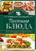 Семенова Светлана Постные блюда 978-966-14-9380-2