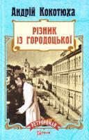 Кокотюха Андрій Різник із Городоцької 978-966-03-7516-1