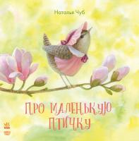 Наталя Чуб Сказкотерапия. Про маленькую птичку 978-617-09-3516-8