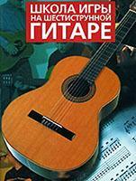 Дуглас Джей Ноубл Школа игры на шестиструнной гитаре 978-5-17-040598-5