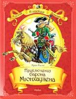 Распе Рудольф Эрих Приключения барона Мюнхаузена 978-5-389-02835-7