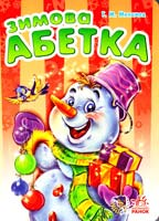 Меламед Геннадій Зимова абетка. (картонка) 978-966-745-324-4