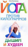 Елена Разумовская Йога против килограммов. Дышим и худеем 978-5-227-01993-6