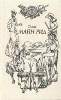 Томас Майн Рид Томас Майн Рид. В шести томах. Том 1. Белый вождь. Квартеронка 5-87860-111-7