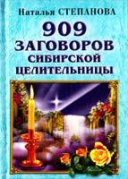 Степанова Наталья 909 заговоров сибирской целительницы 978-5-386-05457-1