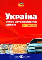 Україна. Атлас автомобільних шляхів 1:1000 000