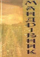 Дземан Святослав Мандрівник 978-966-10-2043-5