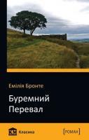 Бронте Емілі Буремний перевал 978-617-7409-54-9