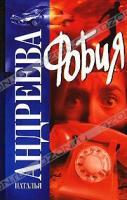 Наталья Андреева Фобия 978-5-17-042289-0, 978-5-271-16294-7, 978-5-9762-2495-7