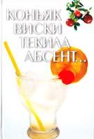 Гусев И.Е. Коньяк, виски, текила, абсент... 978-5-17-030804-0