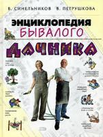 В. Синельников, В. Петрушкова Энциклопедия бывалого дачника 5-699-15321-7