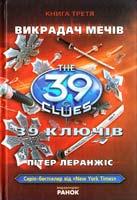 Леранжіс Пітер 39 ключів. Викрадач мечів. Книга 3 978-617-09-1014-1